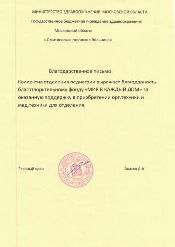 Дмитровская больница1