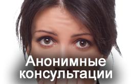 Анонимные_Консультации