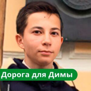 Дима З