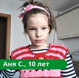 Аня С