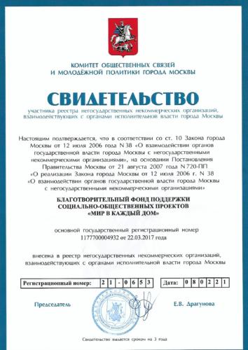 Свидетельство-участника-рееестра-НКО-г.-Москвы