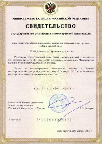 Св-во-о-государств-регистрации-БФ-МИР-В-КАЖДЫЙ-ДОМ 1