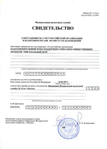 Св-во-о-постановке-на-учет-ИФНС-БФ-МИР-В-КАЖДЫЙ-ДОМ